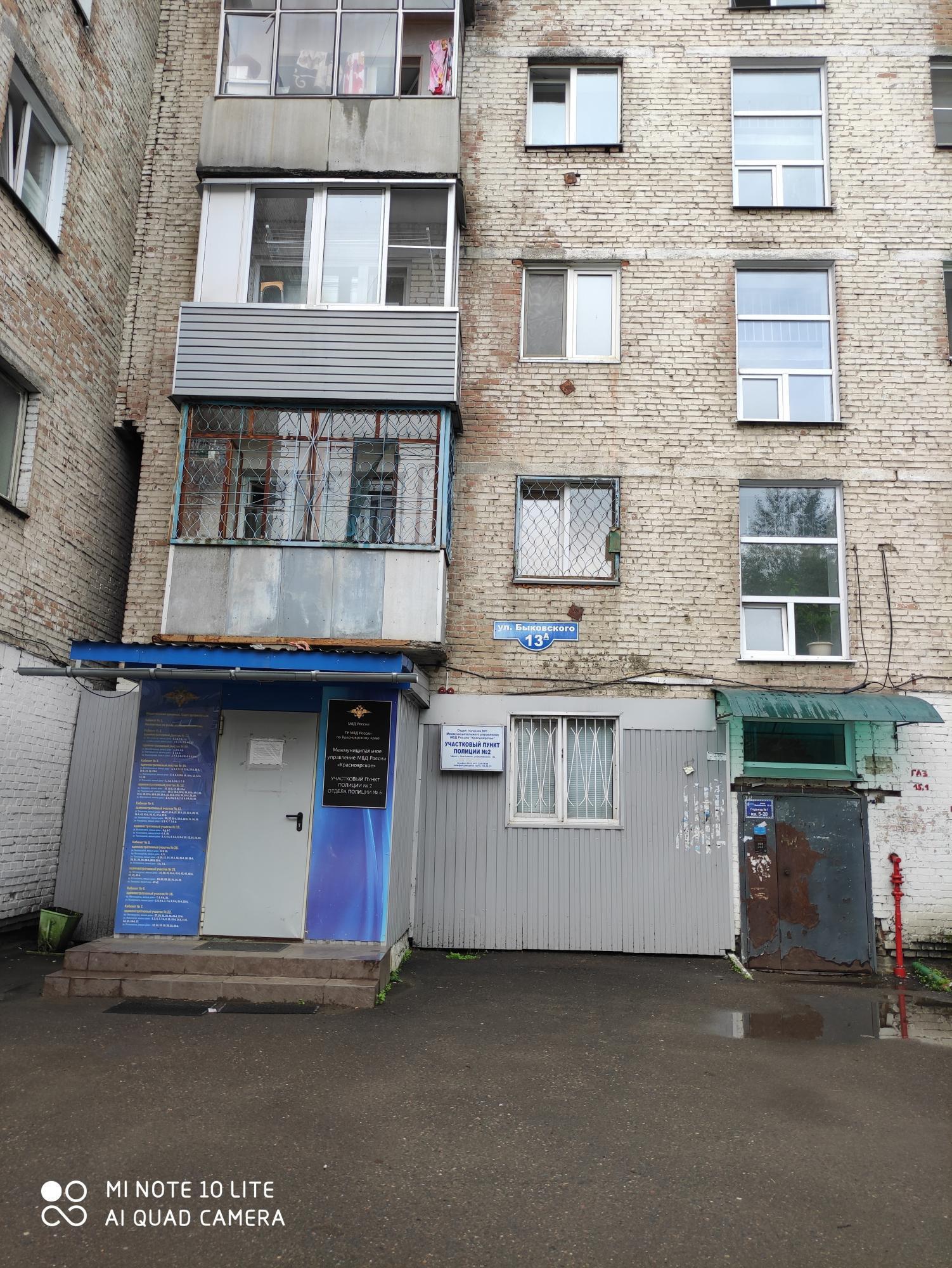 2к квартира улица Быковского, 13А, Россия | 12000 | аренда в Красноярске фото 8