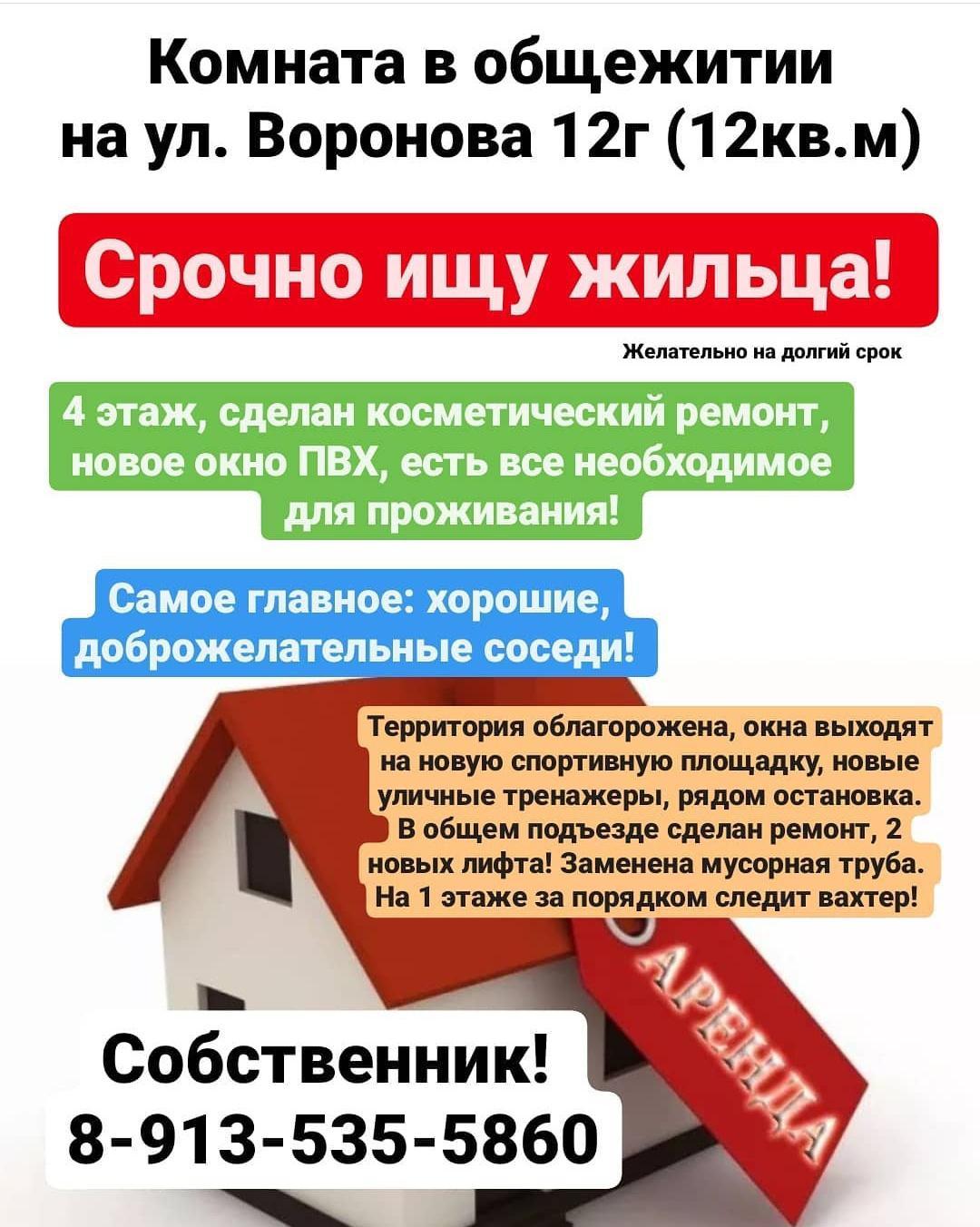 1к квартира улица Воронова, 12г | 7000 | аренда в Красноярске фото 0