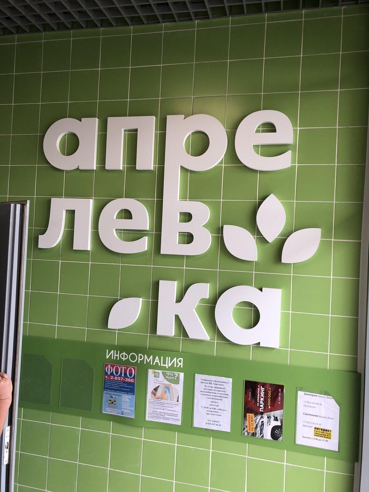 2к квартира Апрельская улица, 6   16000   аренда в Красноярске фото 17