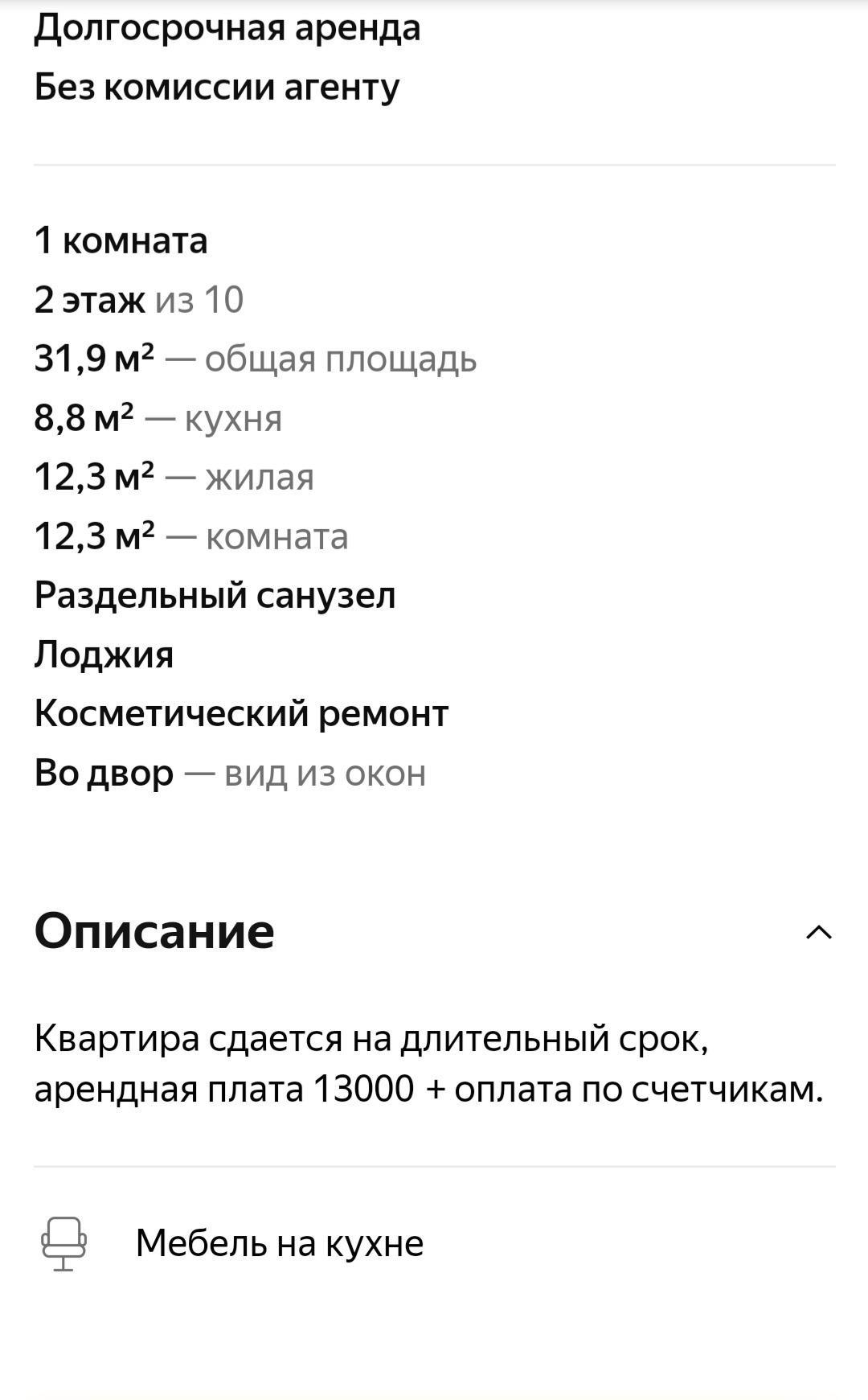 1к квартира Светлогорская улица | 12000 | аренда в Красноярске фото 7