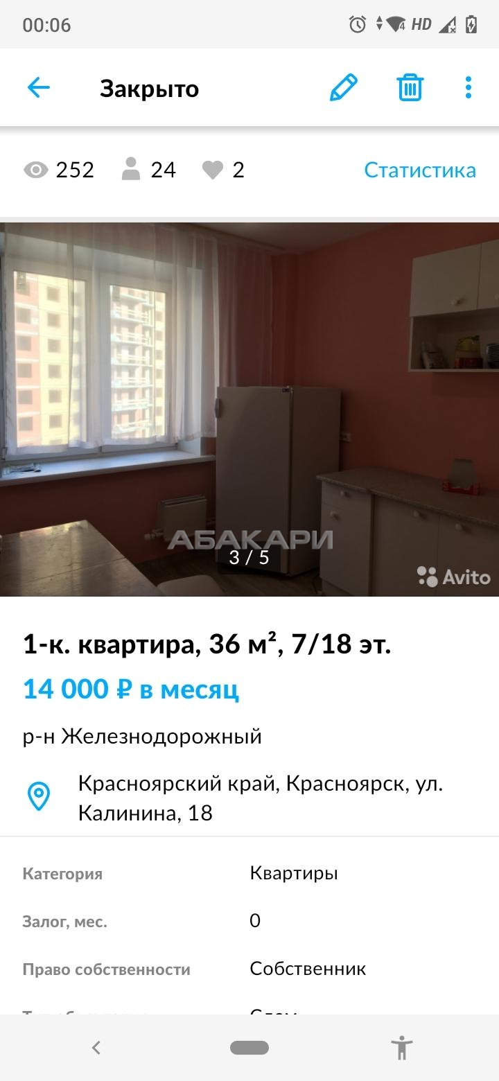 1к квартира улица Комбайностроителей, 8-а | 14000 | аренда в Красноярске фото 2
