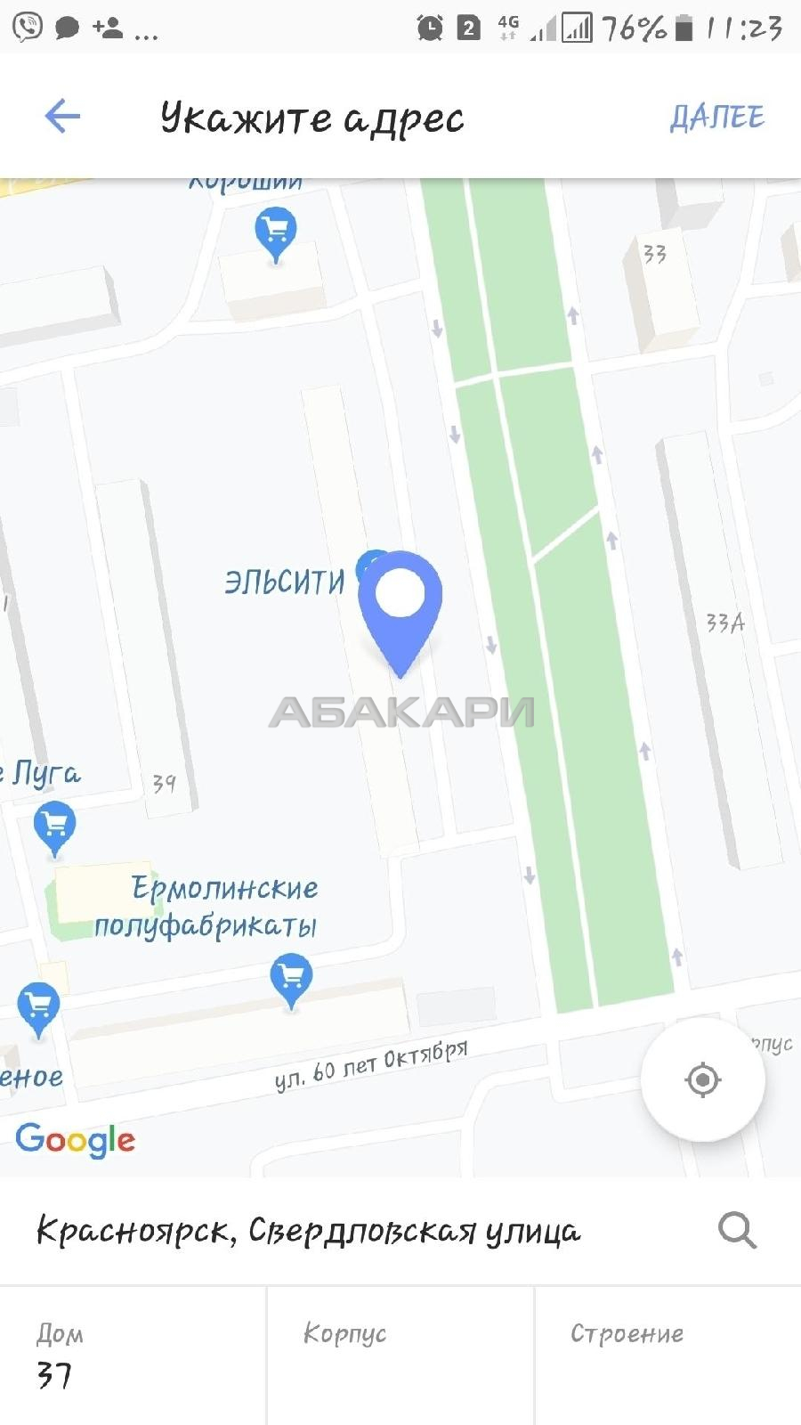 1к квартира Свердловская улица, 37 3/9 - 36кв | 12000 | аренда в Красноярске фото 10