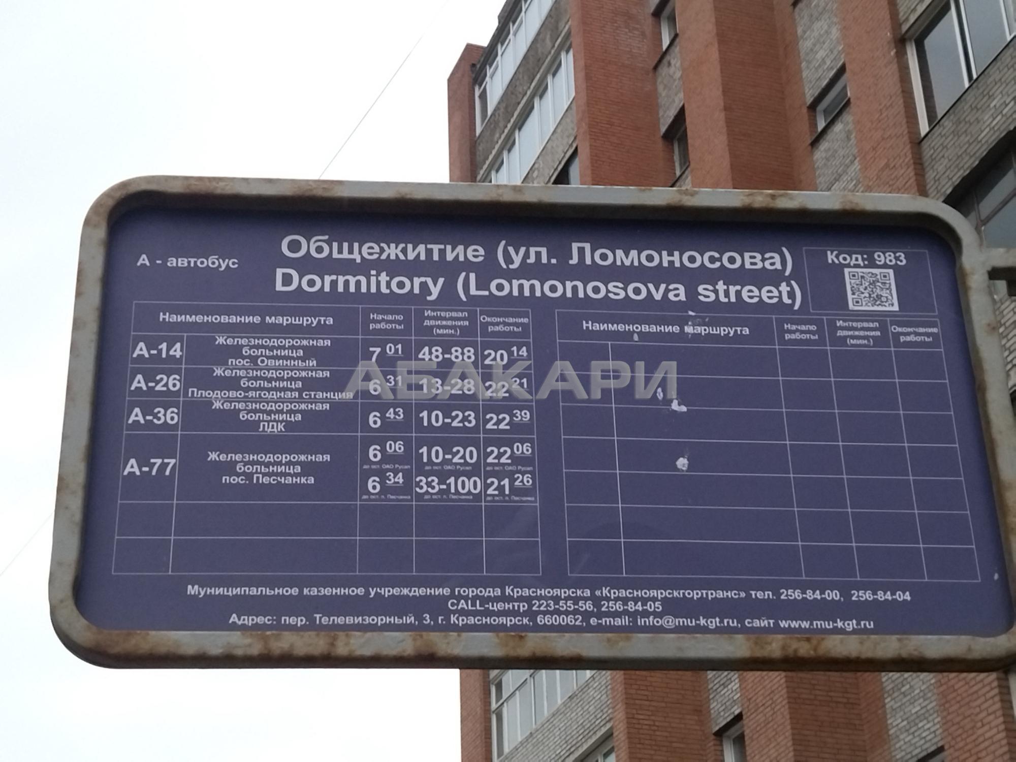 1к квартира улица Ломоносова, 94/2 4/5 - 18кв | 11000 | аренда в Красноярске фото 19