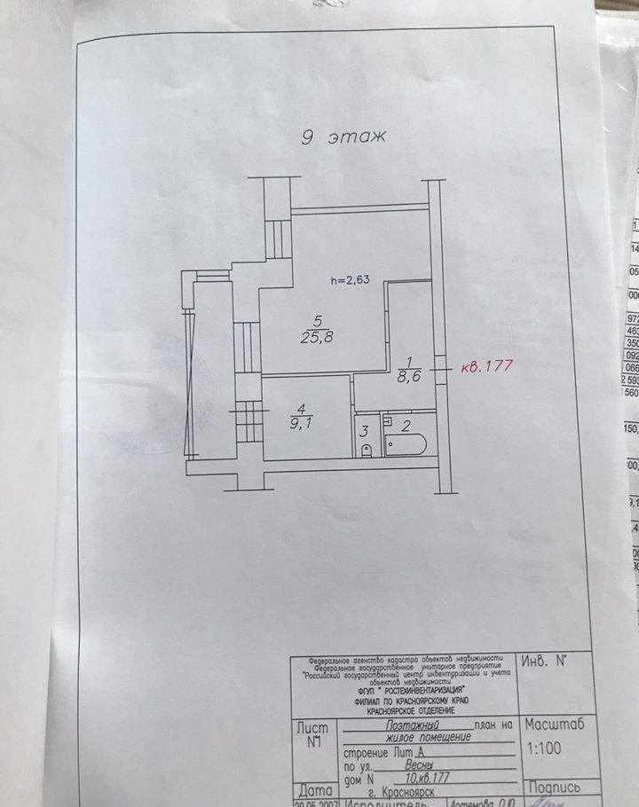 1к квартира микрорайон Взлётка, ул. Весны, 10 | 18000 | аренда в Красноярске фото 0