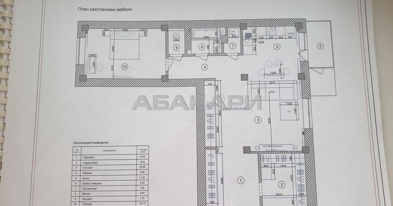 2к квартира микрорайон Северный, ул. Мате Залки, 31 8/10 - 86кв | 45000 | аренда в Красноярске фото 14